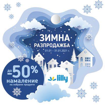Зимна разпродажба в Лили Дрогерие