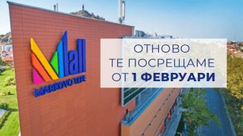 Мол Марково Тепе отново отвори врати