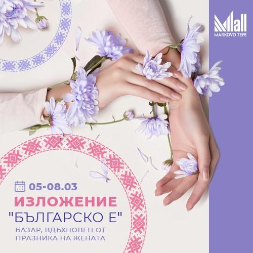 """Изложение """"Българско е"""" по случай 8-ми март"""
