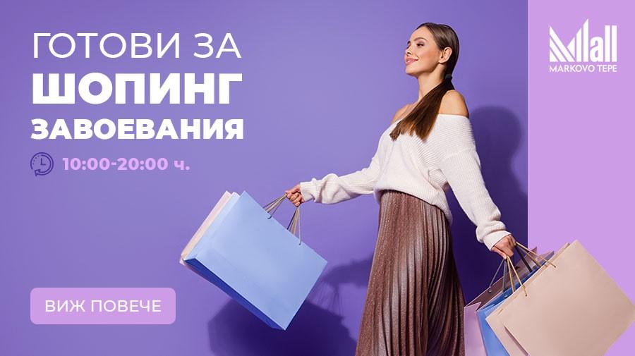 Article_Shopping-zavoevaniq_900x505