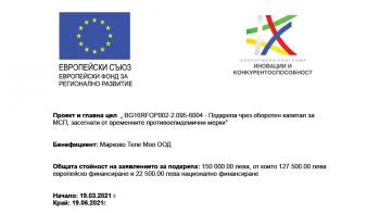 Подкрепа чрез оборотен капитал за МСП, засегнати от временните противоепидемични мерки
