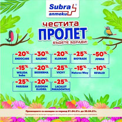 Промоции през април в аптека Subra