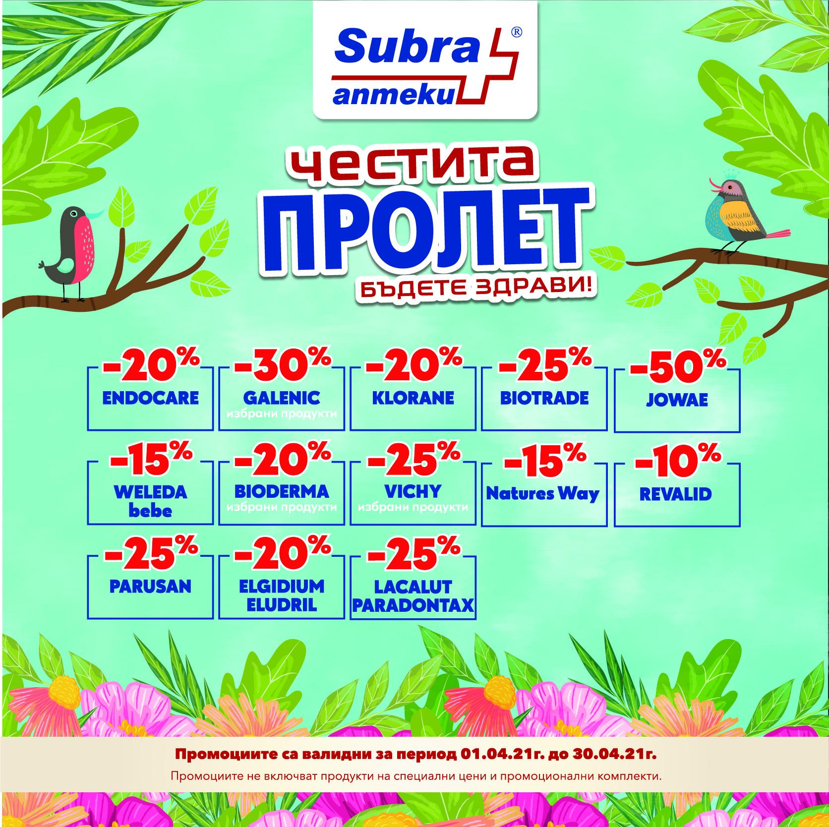 Promotsii-april-subra