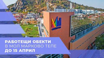 Информация за работещите обекти в Мол Марково Тепе