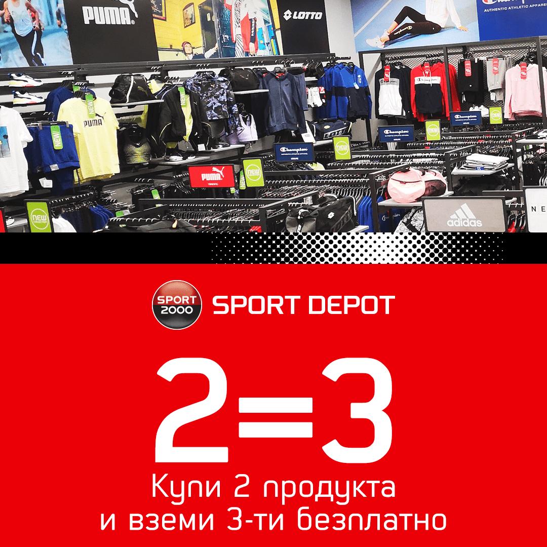 Вземи 2, плати 3 в Sport Depot