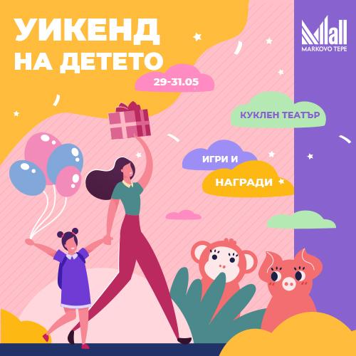 Уикенд на детето в Мол Марково Тепе