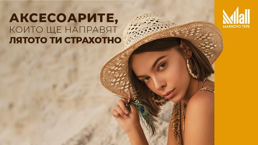 Aksesoarite-koito-shte-napravqt-lqtoto-strahotno_900x505
