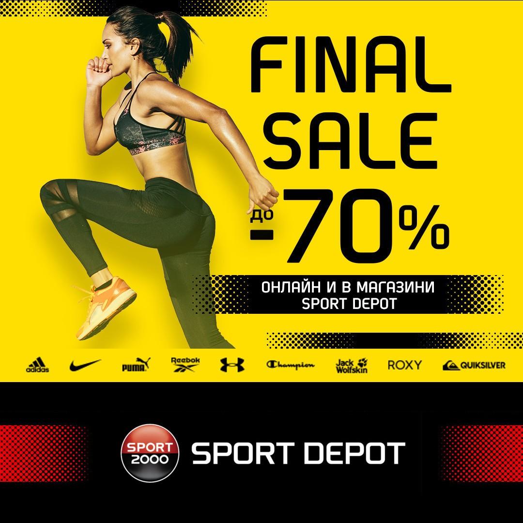 Final Summer Sale Sport Depot