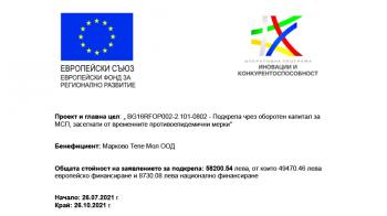 BG16RFOP002-2.101-0802 - Подкрепа чрез оборотен капитал за МСП, засегнати от временните противоепидемични мерки