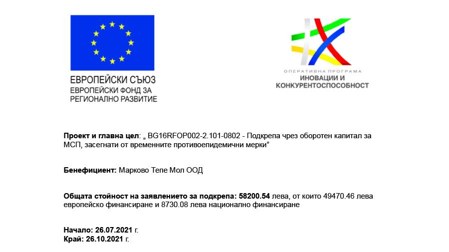 Evropeiski-pomoshti-2-900x505