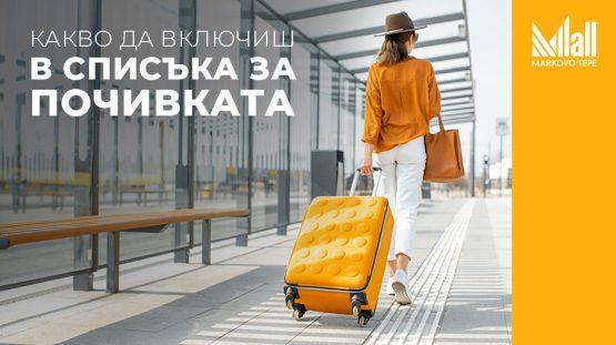 Spisyk_za_pochivkata_900x505