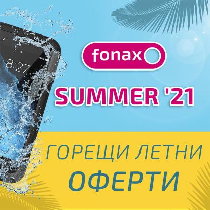 Летни намаления във Fonax