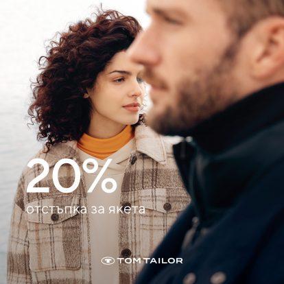20% отстъпка на якета в Tom Tailor