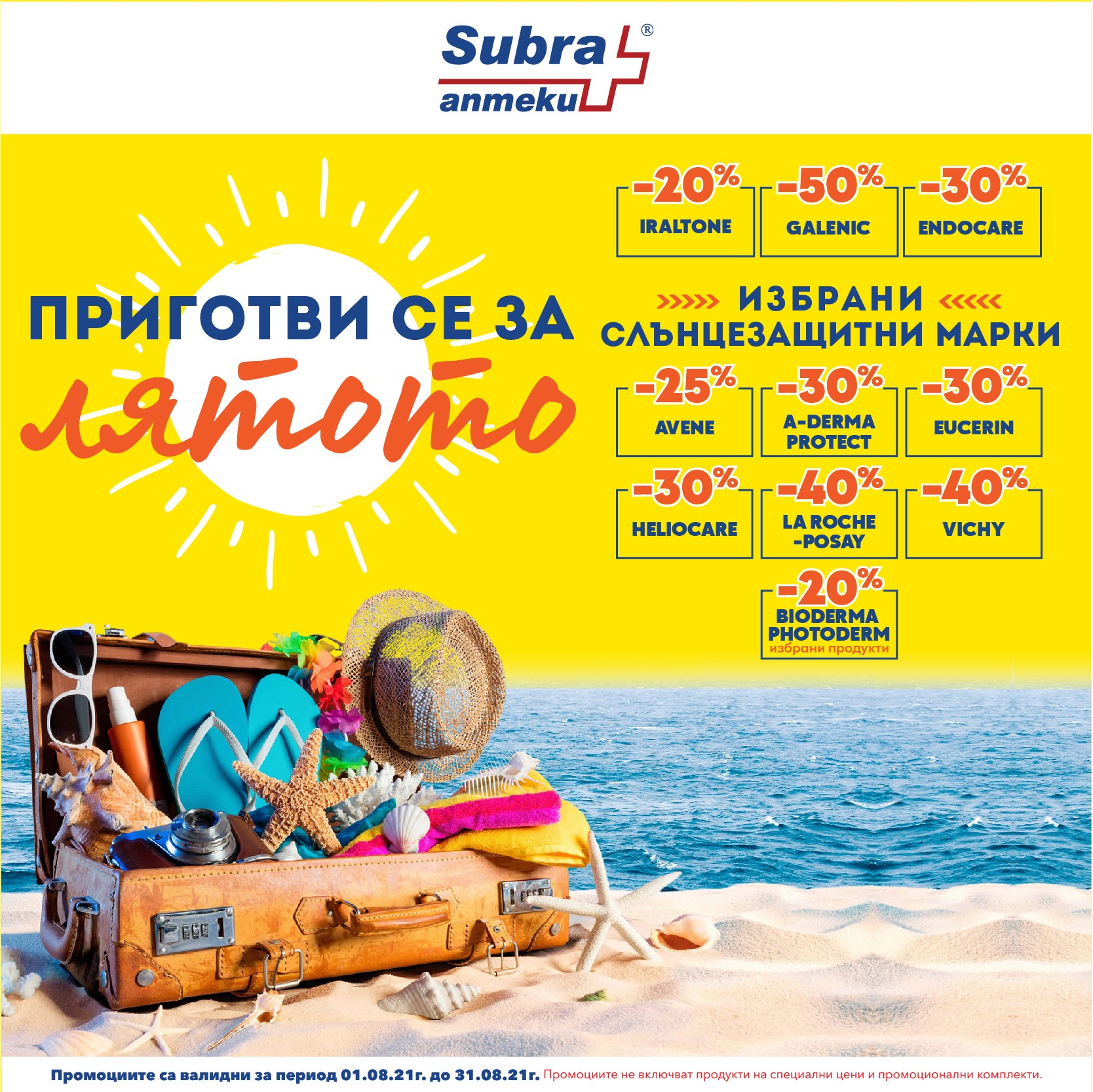 Промпоции Август 2021 в Subra