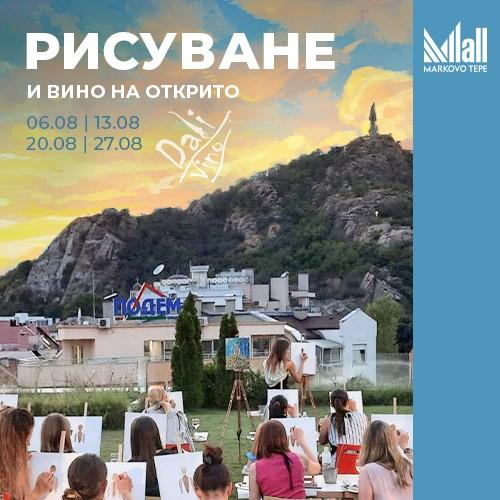 Рисуване и вино на открито през август с арт галерия Dali Vino