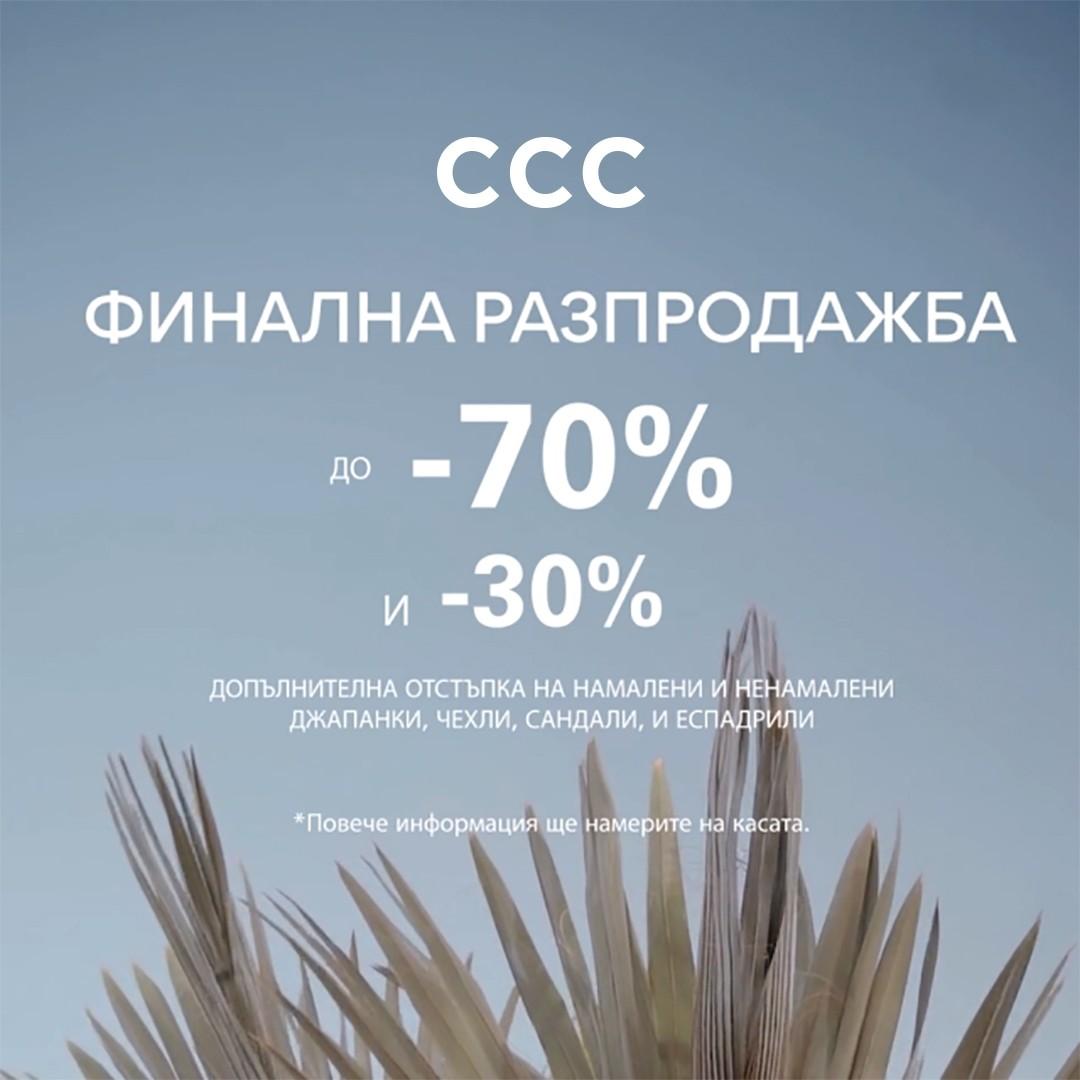 Финална лятна разпродажба в CCC
