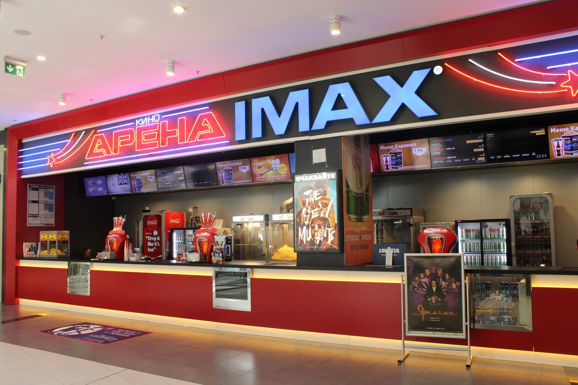 kino arena
