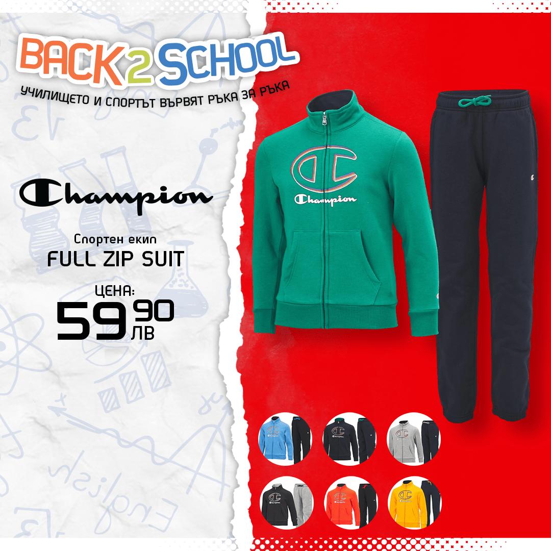 sport-depot-back-to-school