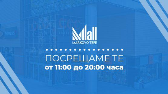 Посрещаме те от 11:00 до 20:00 часа