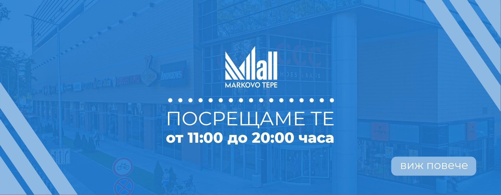 Посрещаме те от 11:00 до 20:00 часа_1920x660